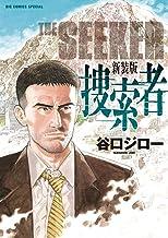 表紙: 捜索者 (ビッグコミックス) | 谷口ジロー