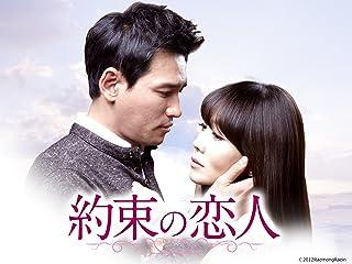 約束の恋人 (字幕版)