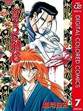 表紙: るろうに剣心―明治剣客浪漫譚― カラー版 7 (ジャンプコミックスDIGITAL) | 和月伸宏