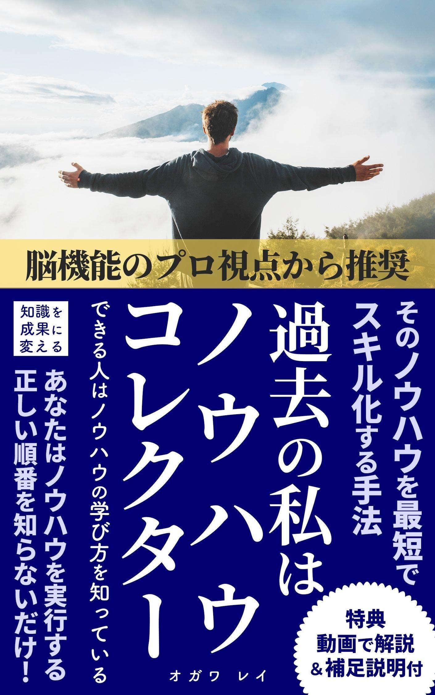 KAKONOWATASIHANOUHAUKOREKUTA: NOUHAUWOSAITANNDESUKIRUKASURUSYUHOU (Japanese Edition)