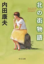 表紙: 北の街物語 (中公文庫) | 内田康夫