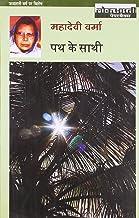Path Ke Sathi