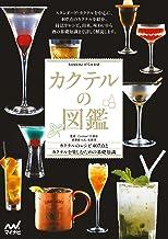 表紙: カクテルの図鑑   Cocktail 15番地(斎藤 都斗武・佐藤 淳)