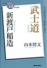 表紙: NHK「100分de名著」ブックス 新渡戸稲造 武士道 | 山本 博文