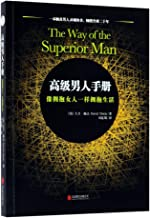 The Way of the Superior Man: A Spiritual Guide to Mastering the Challenges of Women, Work, and Sexual Desire (Chinese Edition)