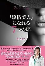 表紙: 欲しい未来が手に入る 怒りのコントロール術 「感情美人」になれる7つの扉 (美人時間ブック) | 柊 りおん