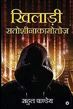 Khiladi SatoshiNakamotoz. (Hindi Edition)