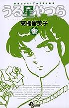 表紙: うる星やつら〔新装版〕(4) (少年サンデーコミックス)   高橋留美子
