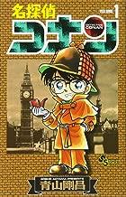 Detective Conan Vol. 1 (Meitantei Konan) (in Japanese)