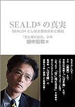 表紙: SEALDsの真実――SEALDsとしばき隊の分析と解剖 | 田中 宏和