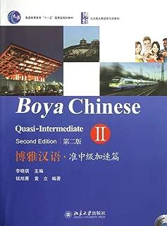 Boya Chinese: Quasi-Intermediate 2 (2nd Ed.) (w/MP3)