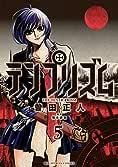 テンプリズム (5) (ビッグコミックス)
