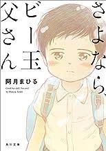 表紙: さよなら、ビー玉父さん (角川文庫) | 阿月 まひる