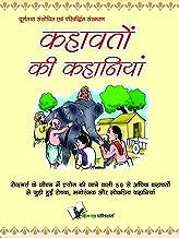 Kahavato Ki Kahaniya: Popular Stories for Young Children