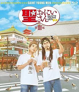 劇場版「聖☆おにいさん 第III紀」 [Blu-ray]