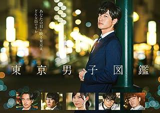 【Amazon.co.jp限定】東京男子図鑑(L版ブロマイド2枚付) [DVD]