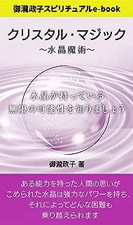 クリスタル・マジック (御瀧政子スピリチュアルe-book)