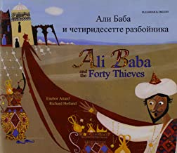 Ali Baba and the Forty Thieves in Bulgarian and English (Folk Tales) (English and Bulgarian Edition)