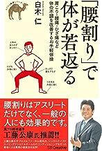 表紙: 「腰割り」で体が若返る 肩こり・腰痛・ひざ痛など体の不調を改善するお手軽体操 (らくらく健康シリーズ) | 白木 仁