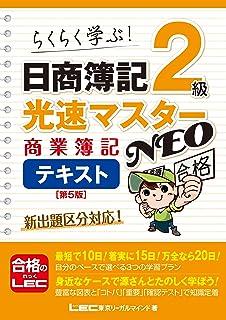 日商簿記2級 光速マスターNEO 商業簿記 テキスト 第5版 光速マスターシリーズ