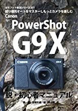 Boro Foto Kaiketu Series 077 Canon PowerShot G9 X A Beginner Manual (Japanese Edition)