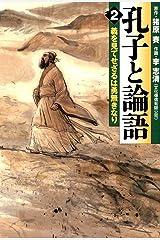 孔子と論語 2 義を見てせざるは勇無きなり (MFコミックス フラッパーシリーズ) Kindle版