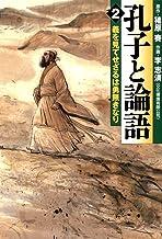 表紙: 孔子と論語 2 義を見てせざるは勇無きなり (MFコミックス フラッパーシリーズ) | 李 志清