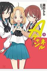 Aチャンネル 9巻 (まんがタイムKRコミックス) Kindle版