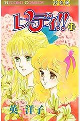 レディ!!(ひとみ・コミックス版) 10 Kindle版