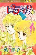 レディ!!(ひとみ・コミックス版) 10
