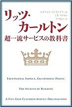 表紙: リッツ・カールトン 超一流サービスの教科書 (日本経済新聞出版) | レオナルド・インギレアリー