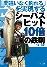 表紙: 「間違いなく釣れる」を実現するシーバスヒット10倍の鉄則   泉裕文