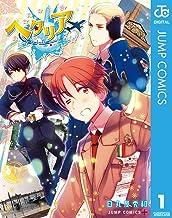 表紙: ヘタリア World☆Stars 1 (ジャンプコミックスDIGITAL) | 日丸屋秀和