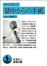 表紙: ガンディー 獄中からの手紙 (岩波文庫) | 森本 達雄