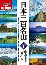 表紙: 日本三百名山 山あるきガイド下 (大人の遠足BOOK) | JTBパブリッシング