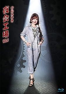 夜会工場VOL.2(Blu-ray Disc)