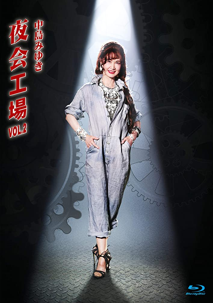 哲学的さようなら微妙夜会工場VOL.2(Blu-ray Disc)