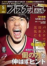 表紙: 月刊バスケットボール 2020年 5月号[雑誌] | 日本文化出版