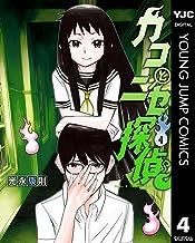 表紙: カコとニセ探偵 4 (ヤングジャンプコミックスDIGITAL)   光永康則
