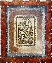 IslamicDecorations Large Ahlul-Bayt Panjtane Pak Prophet Muhammad's Family Goat Hide Calligraphy 17.75 x 21.5 inch