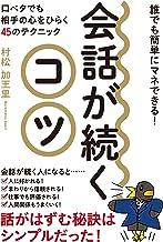 表紙: 会話が続くコツ | 村松 加王里