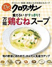 表紙: Dr.クロワッサン 重だるいがすっきり! 万能鶏むねスープ Dr.クロワッサン | 赤澤純代