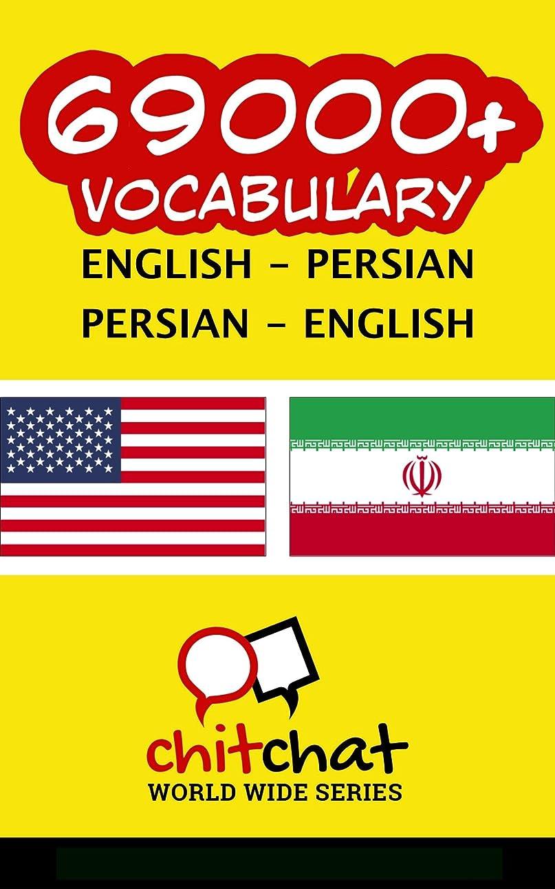 計器願望花瓶69000+ English - Persian Persian - English Vocabulary (English Edition)