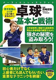 卓球 基本と戦術 (PERFECT LESSON BOOK)
