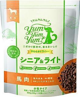 yum yum yum!(ヤムヤムヤム) ドッグフード 馬肉 シニア&ライト やわらかドライタイプ 800g(80g×10袋) 犬用総合栄養食 全犬種/シニア犬/ノン・オイルコーティング/保存料・香料・着色料不使用
