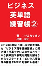 The workbook for business English vocabulary Two (Japanese Edition)
