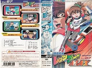 爆走兄弟レッツ&ゴー!!MAX.7 [VHS]