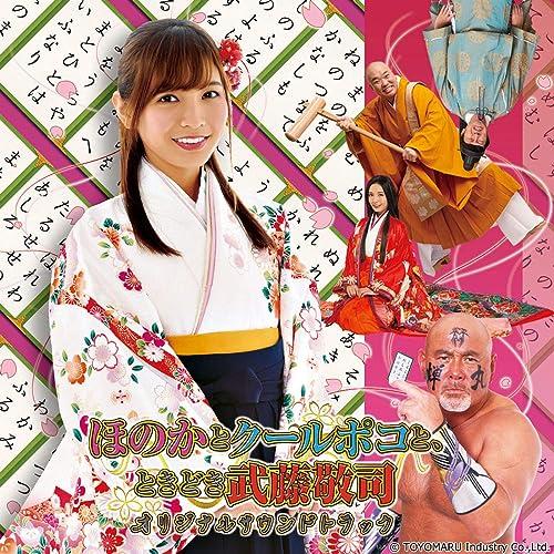 ほのかとクールポコと、ときどき武藤敬司 オリジナルサウンドトラック:ジャケット写真