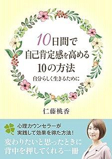10日間で自己肯定感を高める10の方法。自分らしく生きるために20分で読めるシリーズ