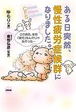 表紙: ある日突然、慢性疲労症候群になりました。   倉恒弘彦